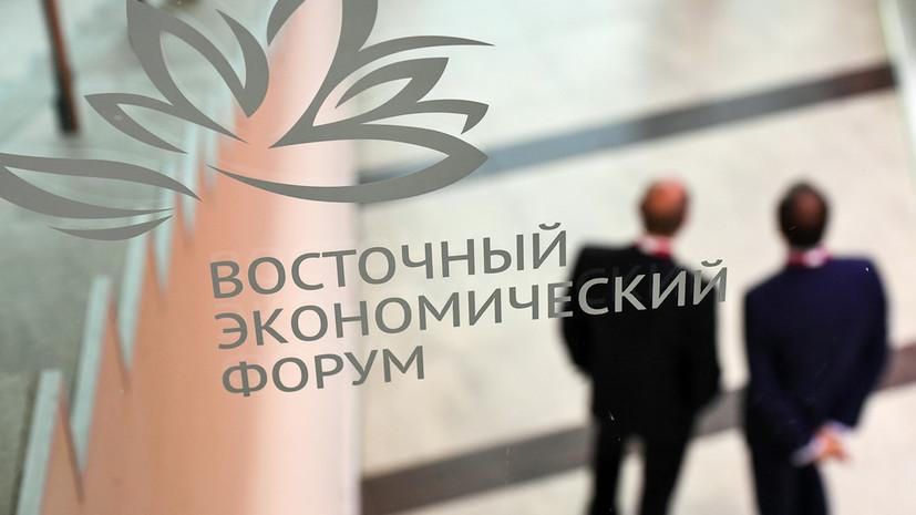 На сайте ВЭФ опубликовали расширенную деловую программу мероприятия