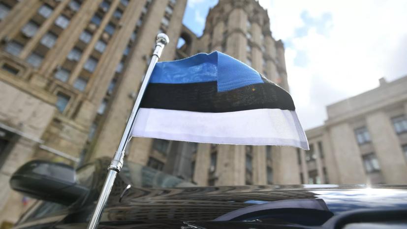 Россия высылает сотрудника эстонской дипмиссии на основе принципа взаимности