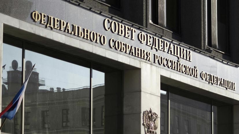 В Совфеде осудили заявление Зеленского о Крыме