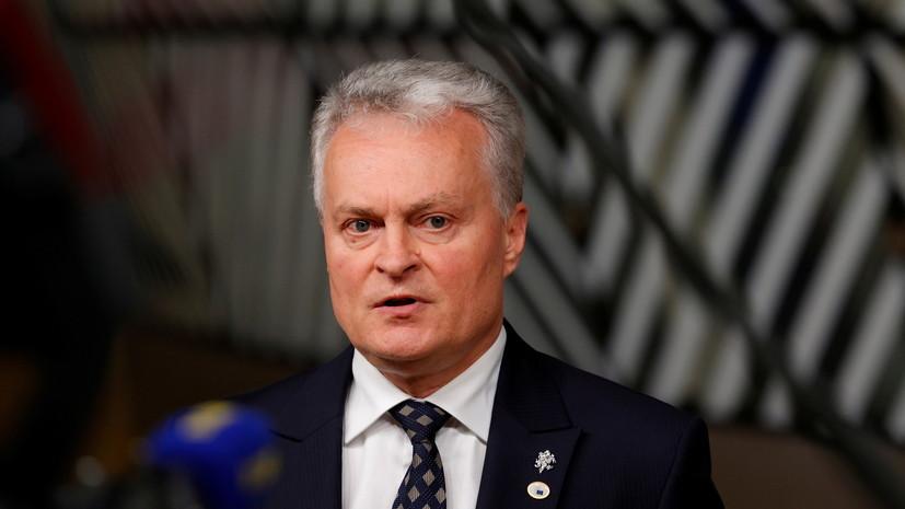 Глава Литвы попросил у ЕС финансовой помощи для защиты от мигрантов