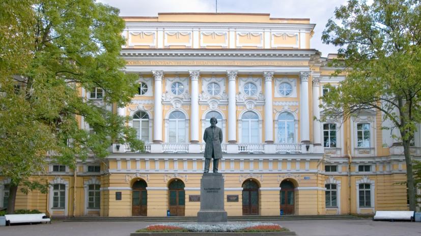 Ректора петербургского университета им. Герцена освободили от должности