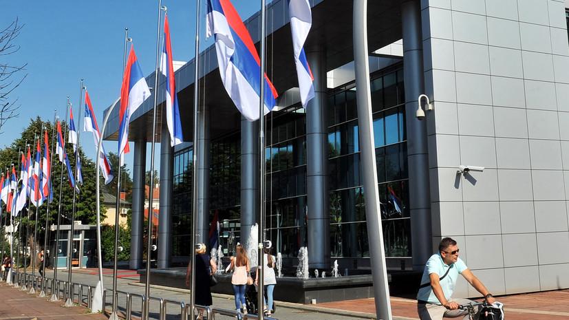 «Очень опасная ситуация»: президент Республики Сербской — о кризисе в Боснии и Герцеговине