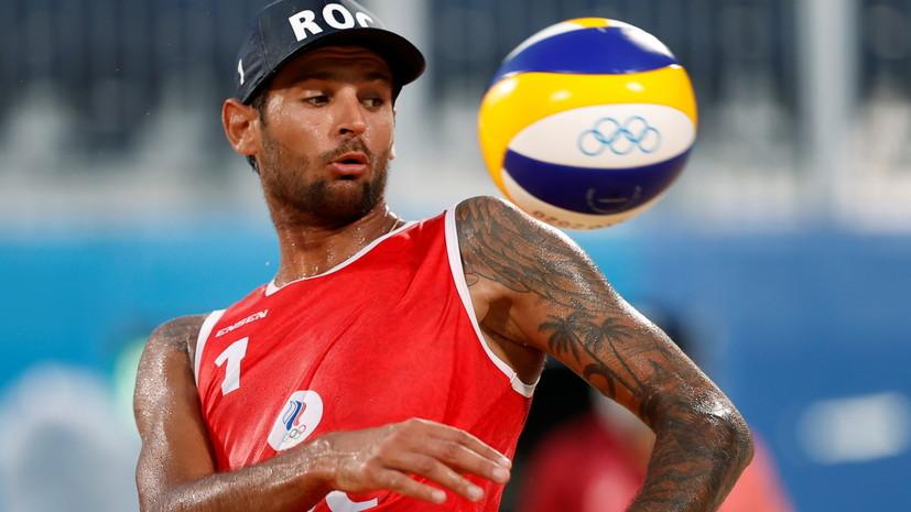 Красильников и Стояновский вышли в полуфинал олимпийского турнира по пляжному волейболу