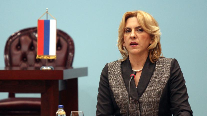 Президент Республики Сербской прокомментировала резолюцию России и КНР по Боснии и Герцеговине