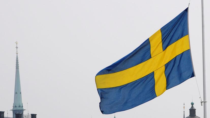В Швеции подняли вопрос о процедурах безопасности МИД после инцидента с пранкерами