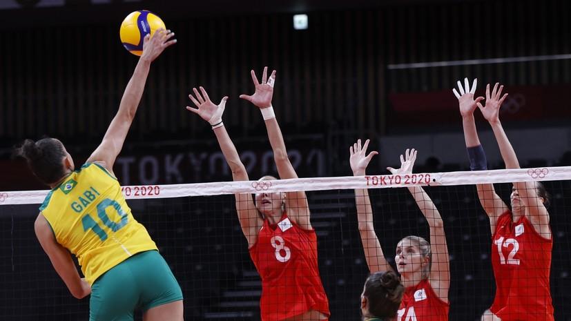 Российские волейболистки проиграли Бразилии в 1/4 ОИ в Токио