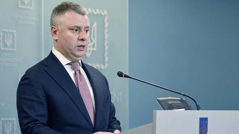 Суд поддержал предписание о незаконности назначения Витренко главой «Нафтогаза»