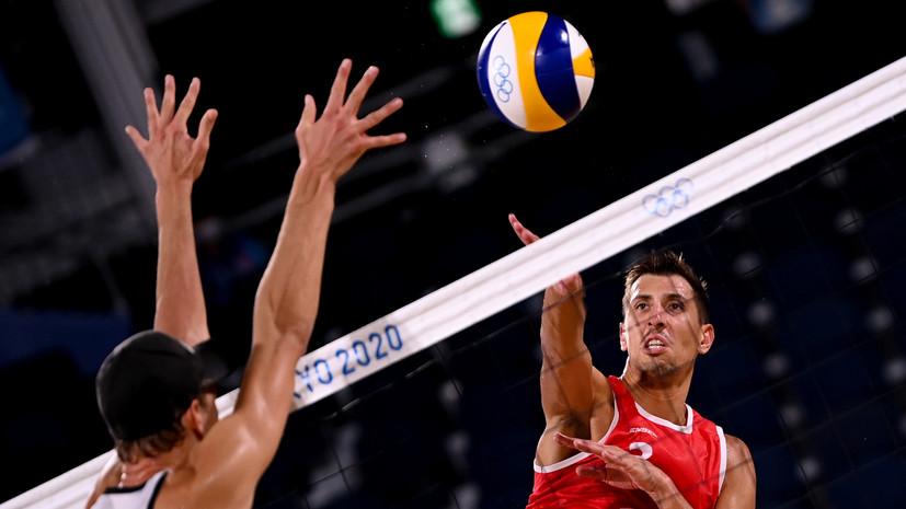 Одни за всех: волейболисты-пляжники Красильников и Стояновский пробились в полуфинал Олимпиады