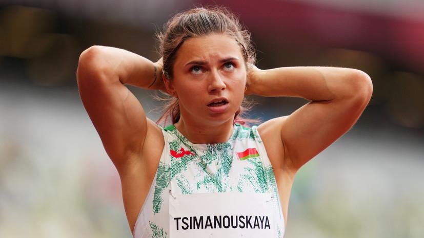 Тимановская уволена из центра Олимпийской подготовки Белоруссии