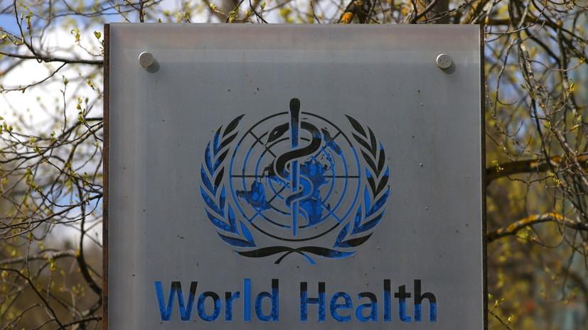 В ВОЗ рассказали о штаммах коронавируса «лямбда» и«дельта»