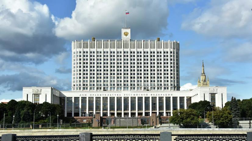 Кабмин выделил 10 млрд рублей на развитие промышленных и инфраструктурных технологий