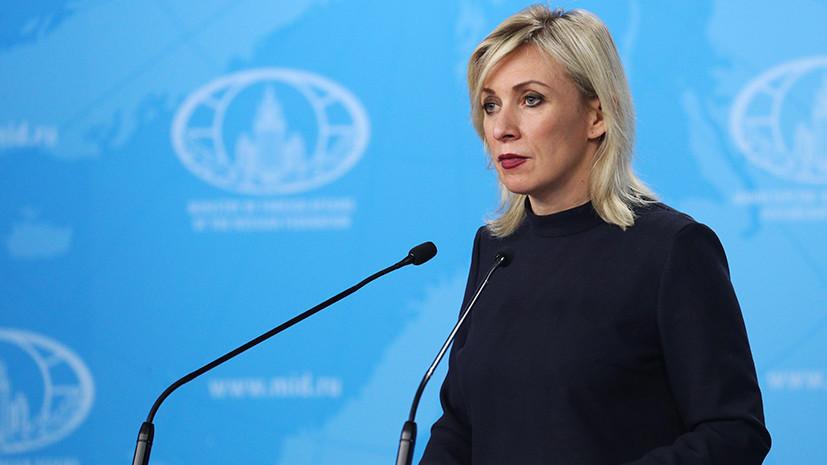 Захарова заявила, что Зеленский кидает в народ Украины камень раздора