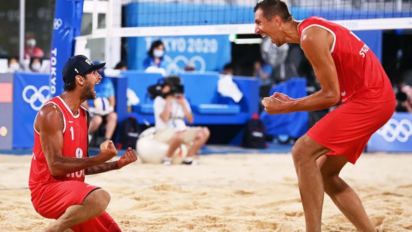 Красильников и Стояновский вышли в финал олимпийского турнира по пляжному волейболу