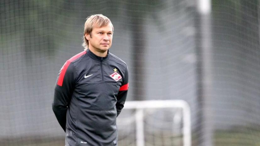 В «Спартаке» подтвердили, что спортивный директор клуба Попов покинул свою должность