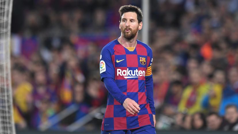 СМИ: Месси не будет подписывать новый контракт с «Барселоной»