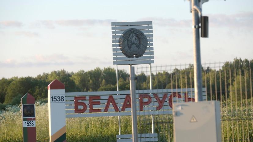 Пограничники Белоруссии усиливают охрану границы