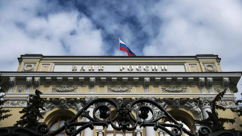 ЦБ отозвал лицензию у «КС Банка»