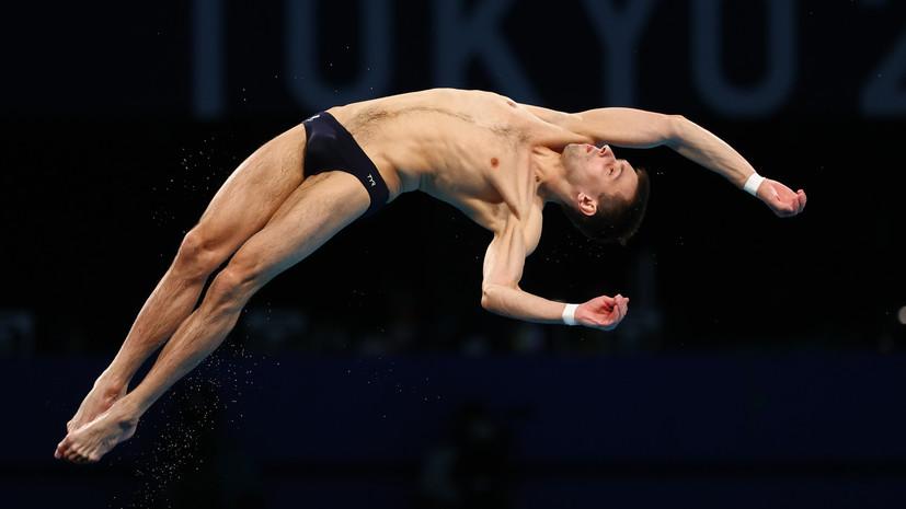 Бондарь и Минибаев вышли в полуфинал ОИ в прыжках в воду с вышки
