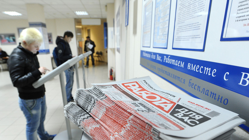 Глава Минтруда рассказал о ситуации с безработицей в России