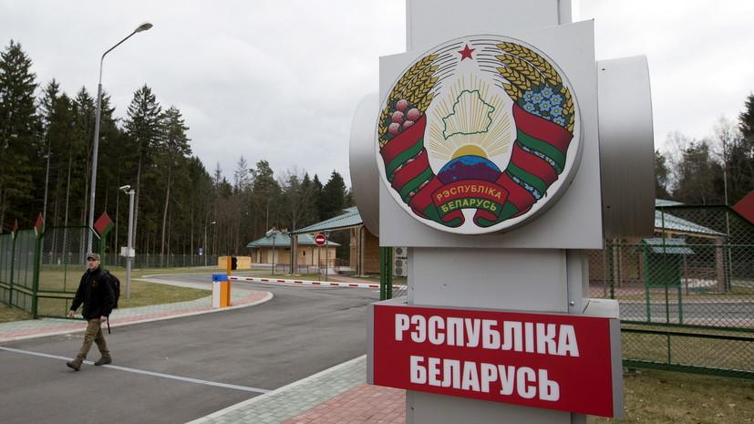В Белоруссии усилили охрану государственной границы