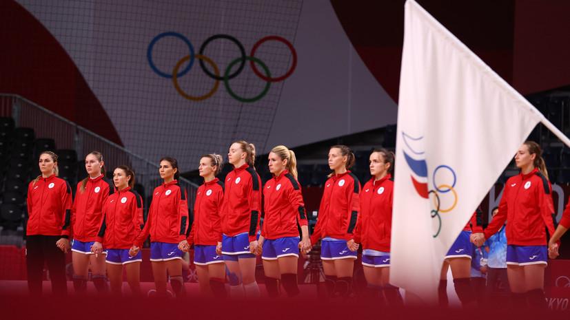 Российские гандболистки обыграли норвежек и вышли в финал ОИ в Токио