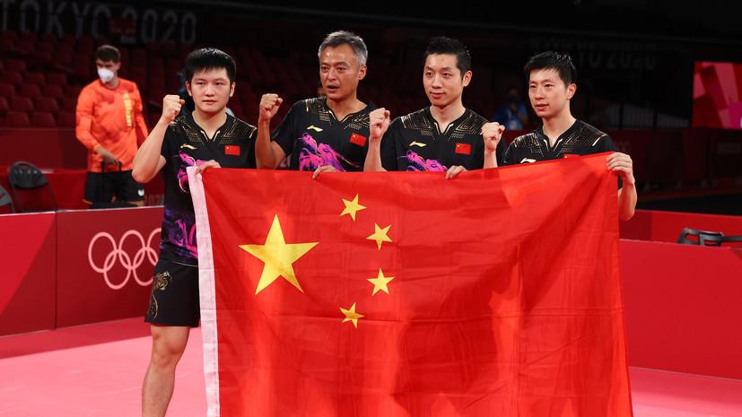 Мужская сборная Китая по настольному теннису завоевала золото ОИ в Токио