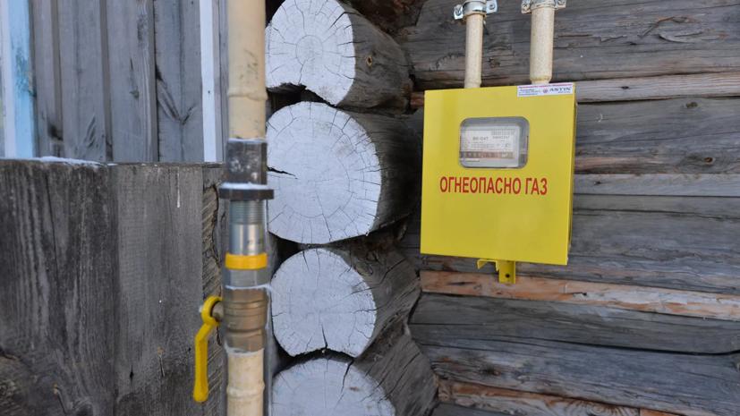 В Ростовской области подключили к газоснабжению ещё два отдалённых населённых пункта