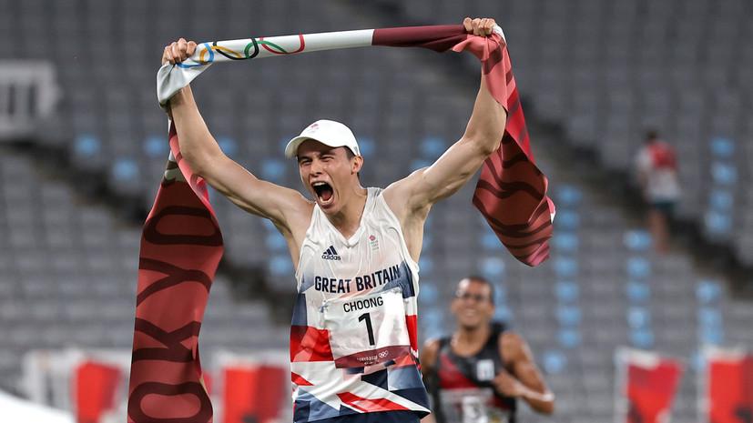 Британец Чунгстал олимпийским чемпионом в пятиборье,Лифанов — 10-й