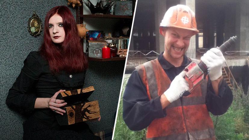 «Странная пара»: что известно о «московских сатанистах», подозреваемых в двух убийствах