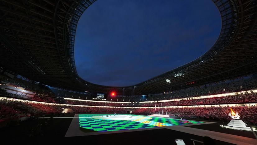 Началась церемония закрытия Олимпийских игр в Токио