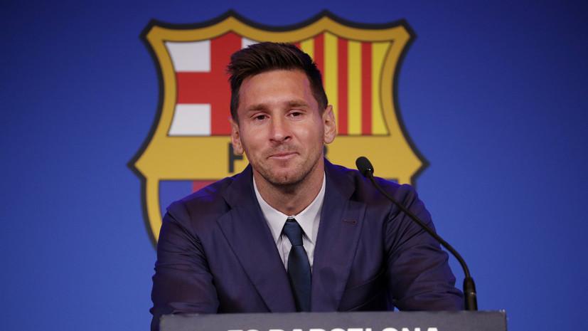 Месси объяснил, почему не может остаться в «Барселоне»
