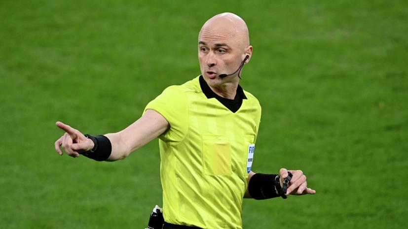 Карасёв рассказал, как воспринял назначение на матч за Суперкубок УЕФА