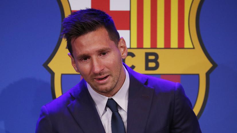 Месси: мне бы хотелось уйти из «Барселоны» по-другому