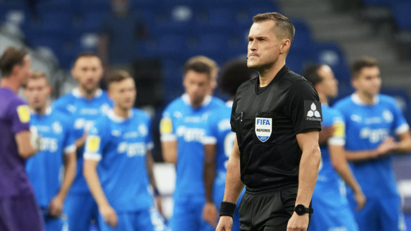 Березуцкий остался недоволен судейством матча с «Динамо»
