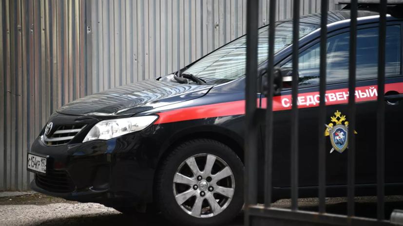 Дело о халатности возбудили после того, как в Москве выбросили ребёнка из окна