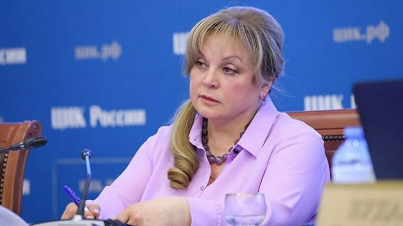 Памфилова прокомментировала решение ОБСЕ по наблюдателям на выборы в Госдуму