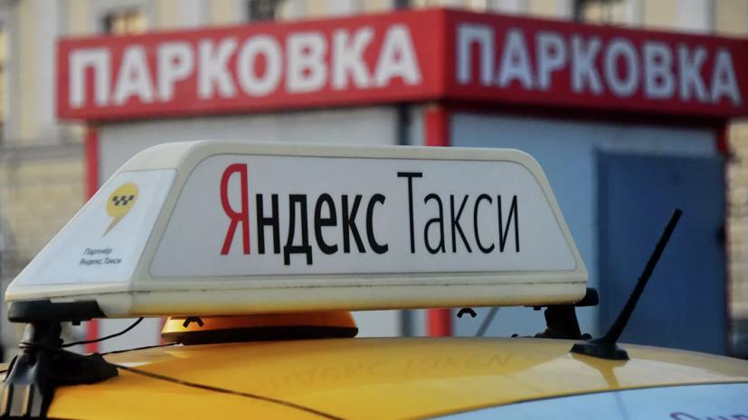 В «Яндекс.Такси» прокомментировали запуск электронной системы мониторинга такси в столичном регионе