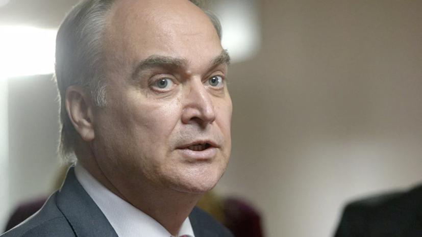 Посол России Антонов прокомментировал новые антироссийские санкции США