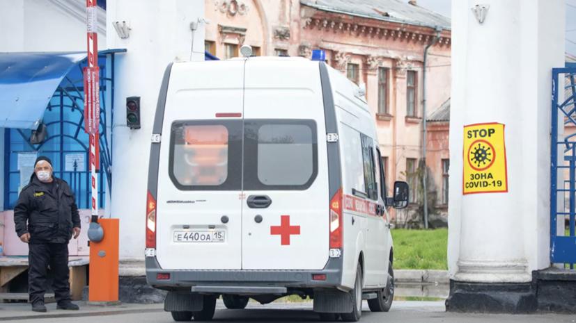 Во Владикавказ направили специалистов Минздрава России и Росздравнадзора