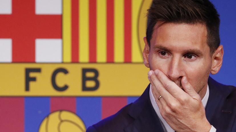 СМИ: «Барселона» предложила Месси новый контракт