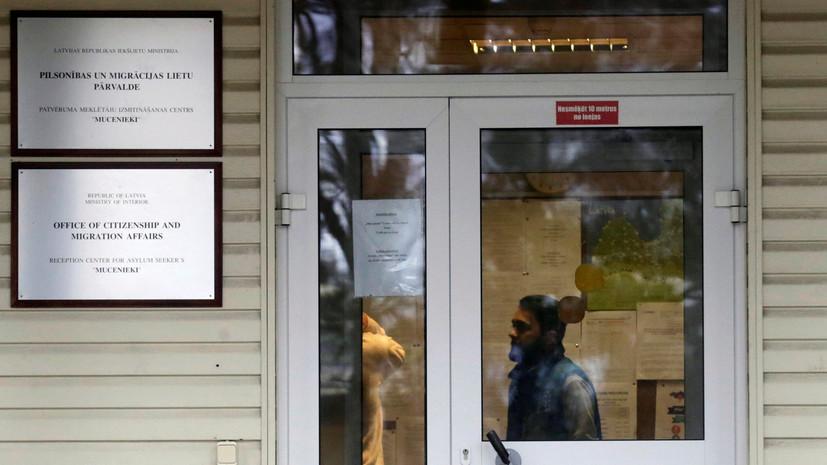 В Латвии за сутки задержали более 200 мигрантов