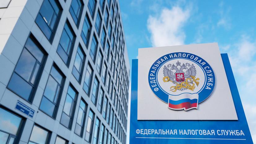 В ФНС дали прогноз поступления налогов в бюджет России в 2021 году