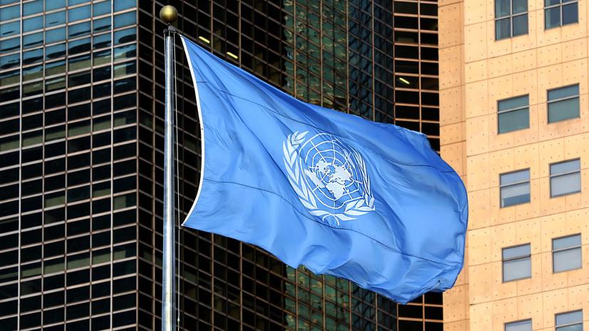 В ООН заявили о чрезвычайной обеспокоенности ситуацией в Афганистане