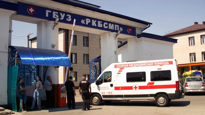 В Минздраве рассказали о состоянии пациентов в больнице Северной Осетии
