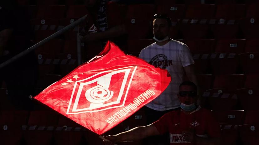 «Спартак» не побеждает в Лиге чемпионов семь матчей подряд