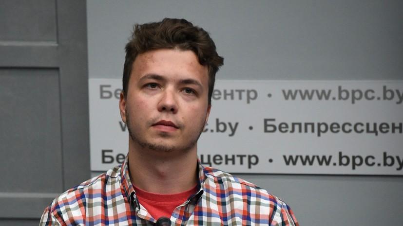 Протасевич рассказал о своей роли в протестах в Белоруссии