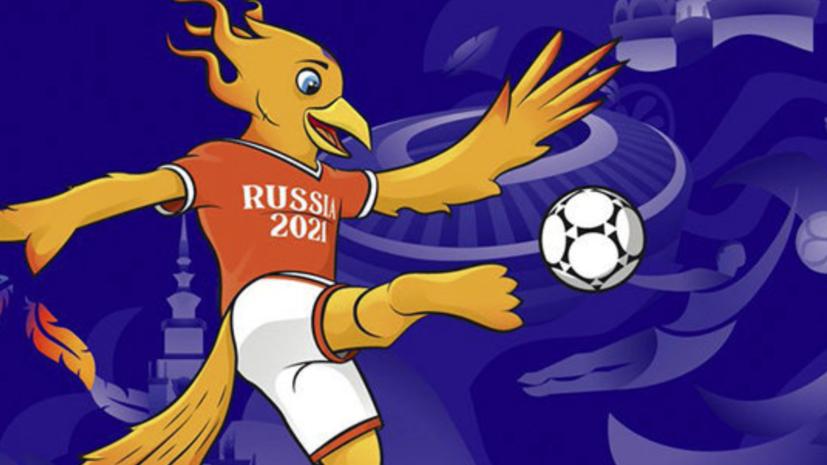 Определён талисман ЧМ-2021 по пляжному футболу в России