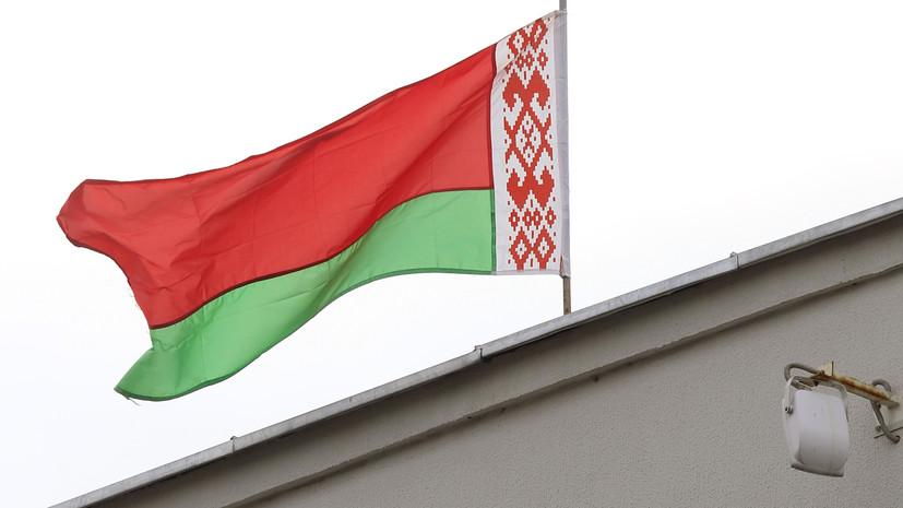МИД Белоруссии предложил США до 1 сентября сократить численность посольства в Минске