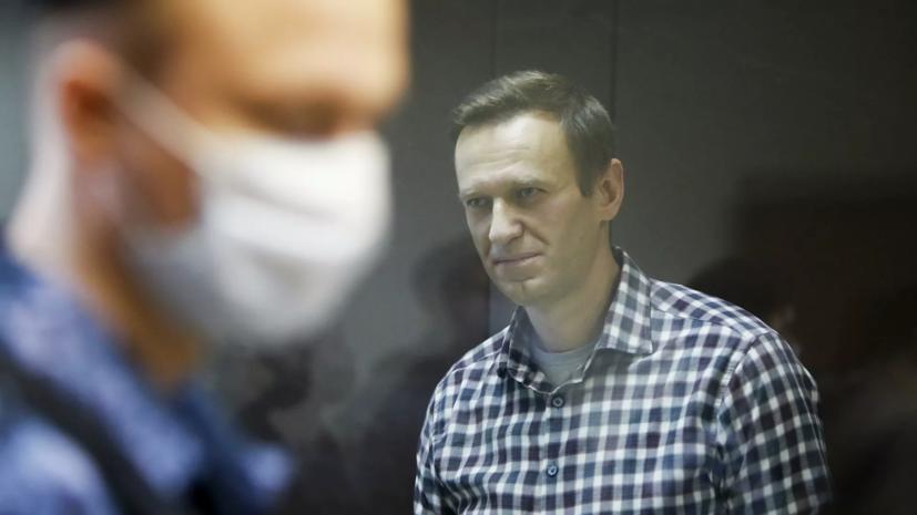 СК предъявил Алексею Навальному новое обвинение