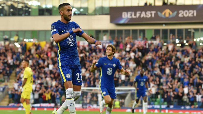 Зиеш вывел «Челси» вперёд в матче за Суперкубок УЕФА